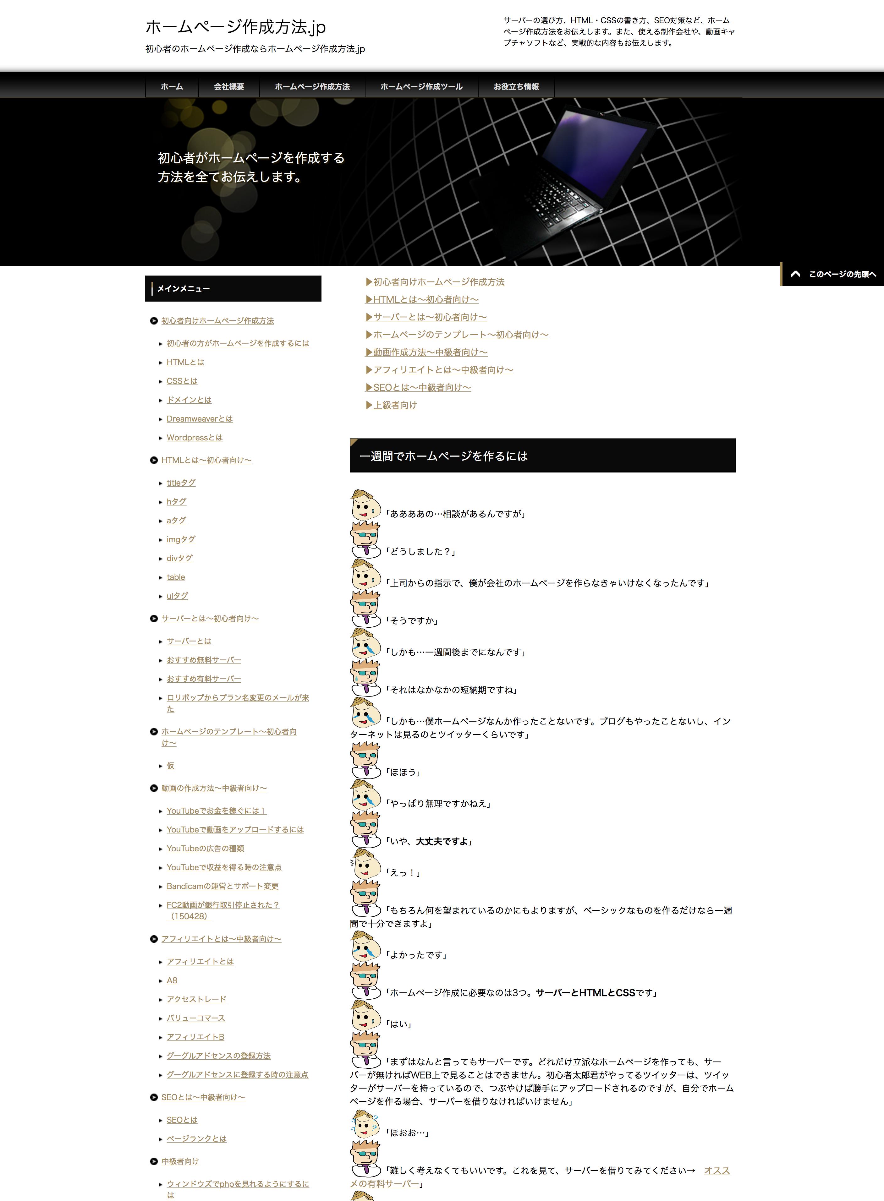 ホームページ作成方法